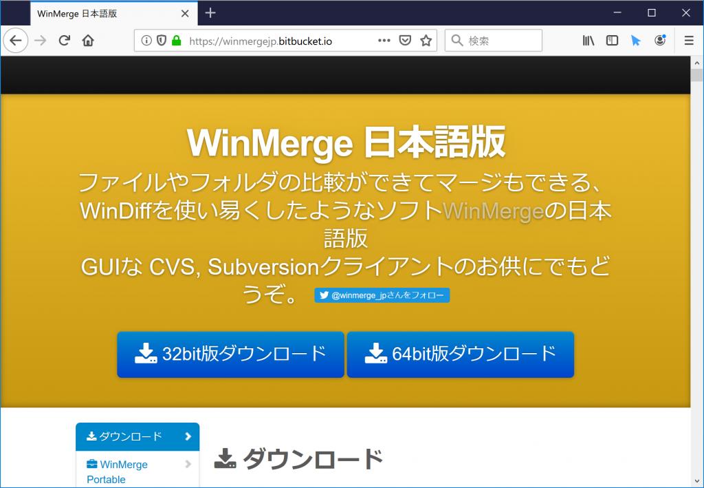 diffツール WinMerge